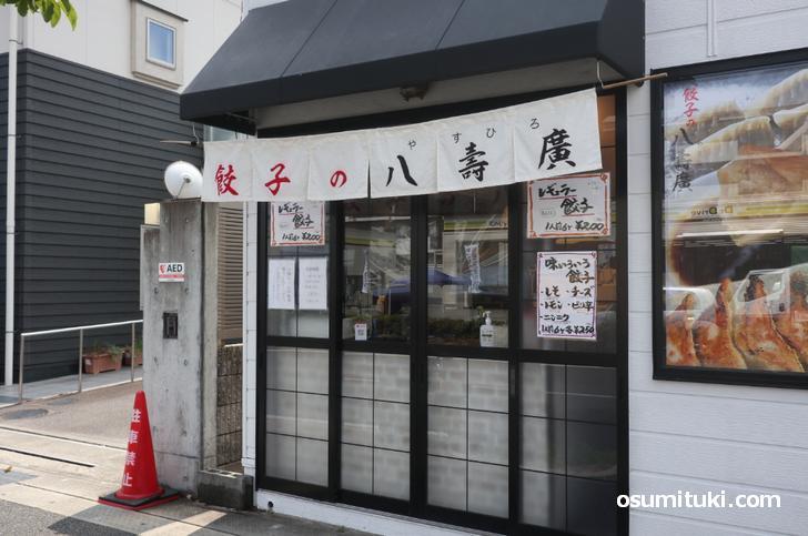 餃子の八壽廣(やすひろ)は洛西口から徒歩5分くらいのところです