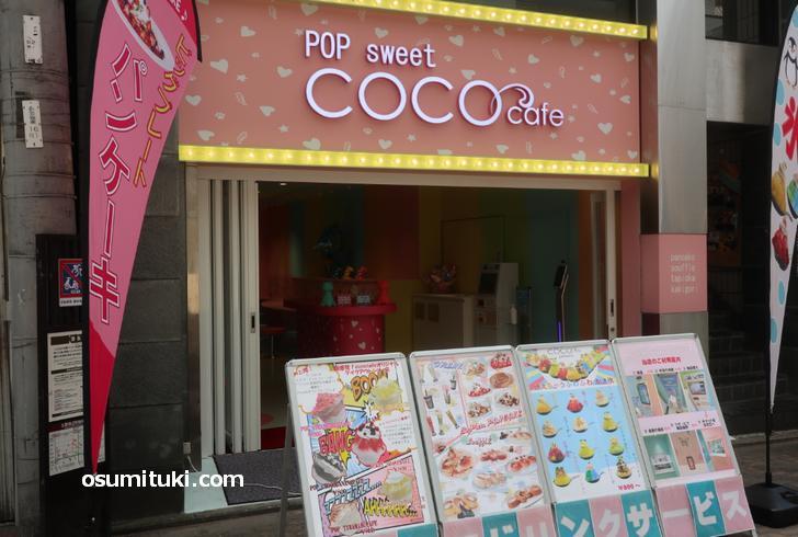 京都・新京極近くにインスタ映えカフェが新店オープン