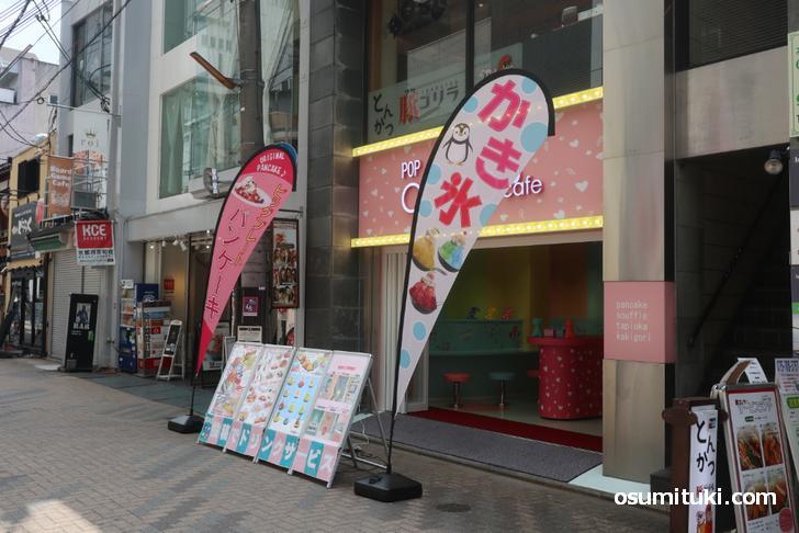 2020年8月13日オープン COCOcafe京都