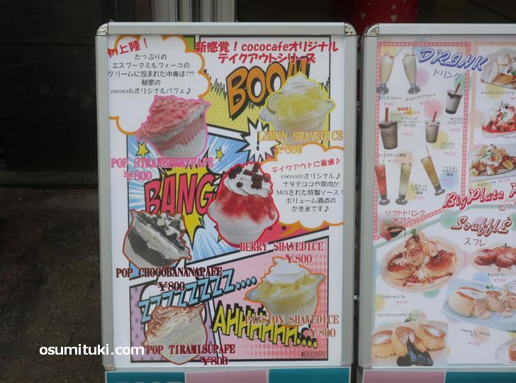 かき氷とパンケーキの専門店