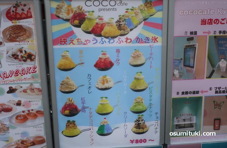 映えちゃうふわふわかき氷(COCOcafe京都)