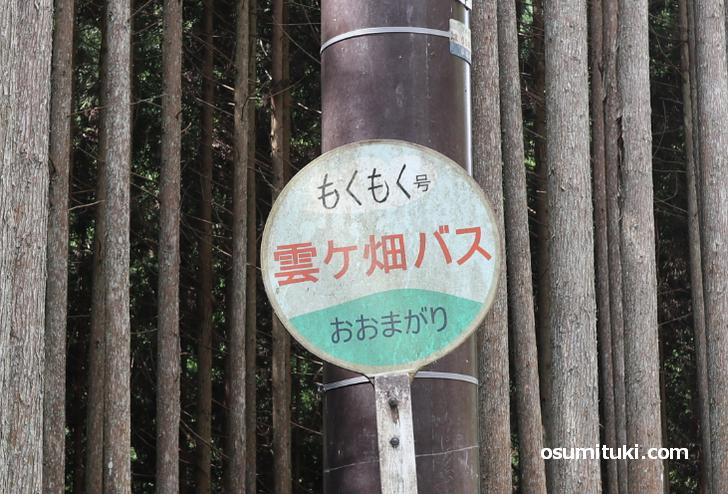 雲ケ畑中津川町(もくもく号 - おおまがりバス停)