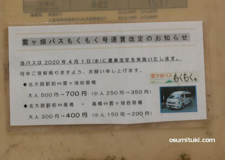 もくもく号は2020年4月1日から運賃改定で値上げされていました