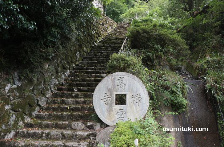 高雲寺(こううんじ)