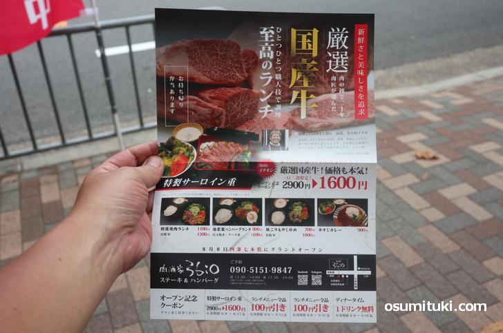 2020年8月8日オープン 肉酒家3610 (ステーキ&ハンバーグ)