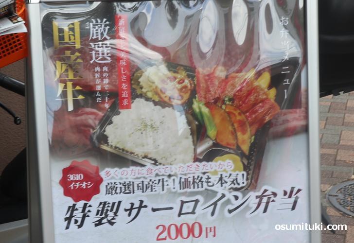 テークアウトメニューの特製サーロイン弁当(2000円)