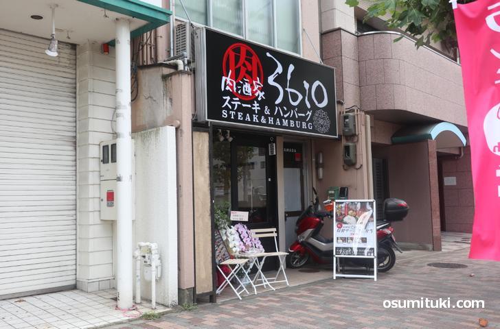 肉酒家3610 ステーキ&ハンバーグ(店舗外観写真)