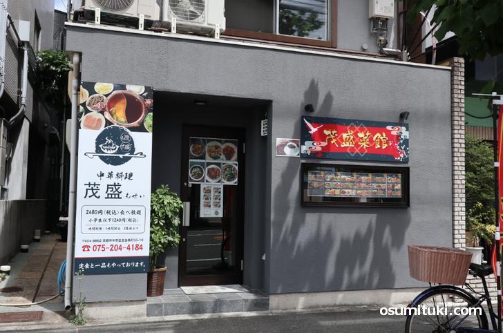 2020年6月5日オープン 茂盛菜館 (中華料理、京都・西院)