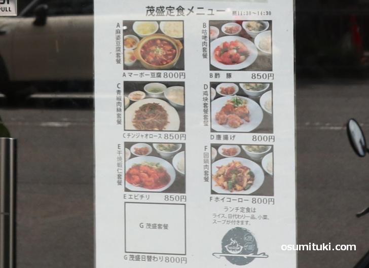 ランチメニューは800円~850円の定食です(茂盛菜館)