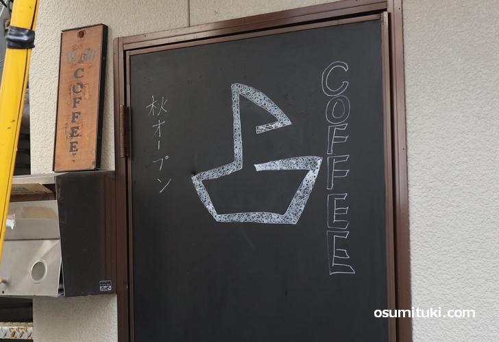 2020年10月10日移転オープン 風とCOFFEE (京都カフェ、西陣京極)