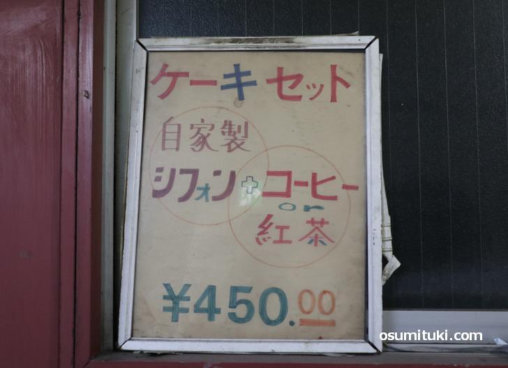 時代を感じるケーキセット(450.00円)の貼紙