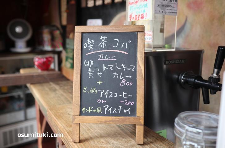 2022年2月22日オープン 喫茶コバ