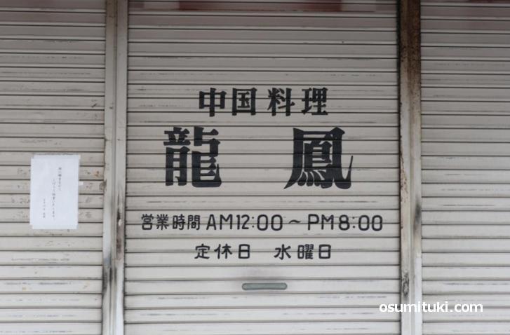 京都の鳳舞系のお店「龍鳳」(新京極通)2020年8月10日からしばらく休業との貼紙