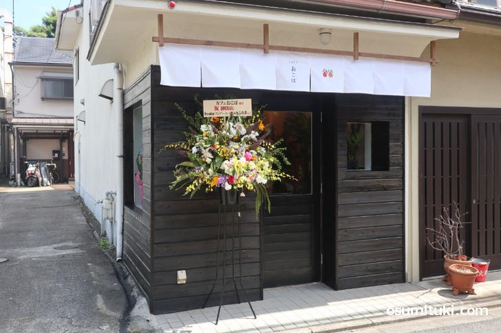カフェおこぼ(店舗外観写真)