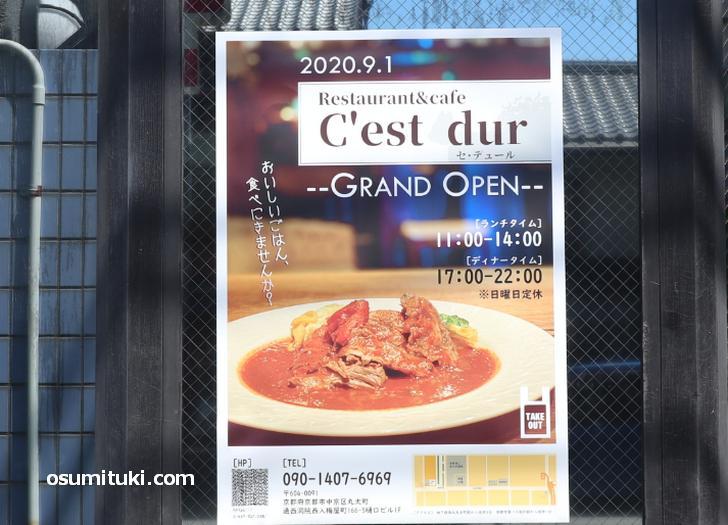 2020年9月1日オープン C'Est Dur 府庁前(セ・デュール)