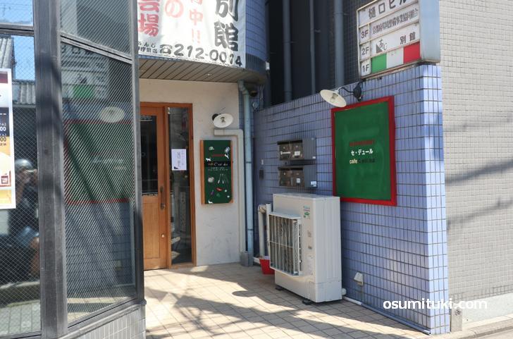 場所は京都府庁前の釜座通り入る西側です(C'Est Dur 府庁前)