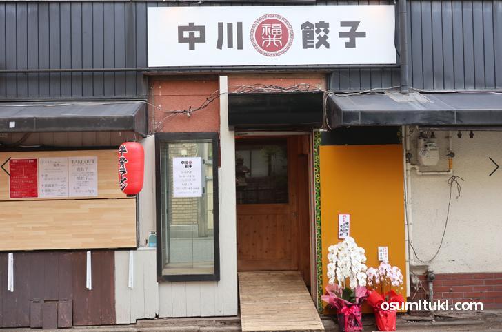 2020年9月1日オープン 中川餃子(京都・西院)