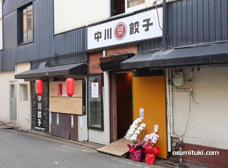 中川餃子(店舗外観写真)