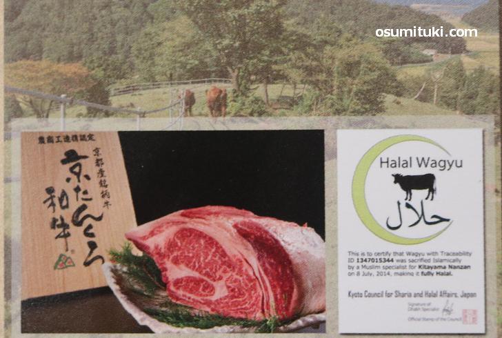 京丹後の美しい牧場で自給の牧草と飼料米で育った京都の赤身和牛