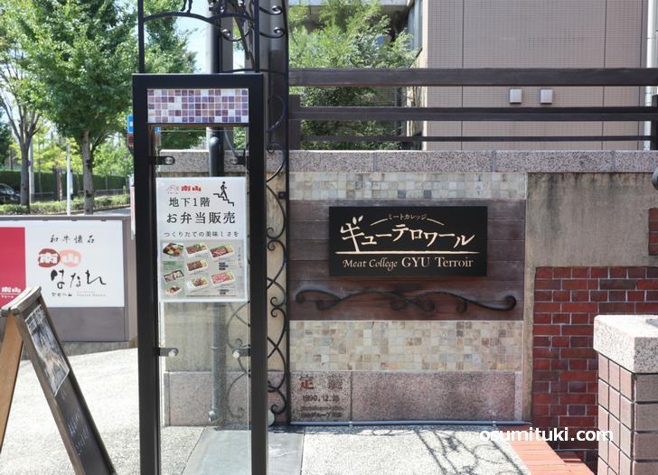 お店の地下では、京たんくろ和牛の精肉販売、京たんくろ和牛の弁当も販売