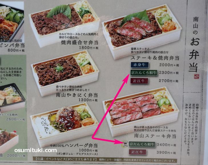 京たんくろ和牛の弁当は2300円と3400円の2種類