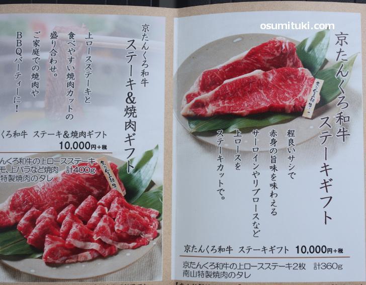 京たんくろ和牛 ステーキギフト(1万円)