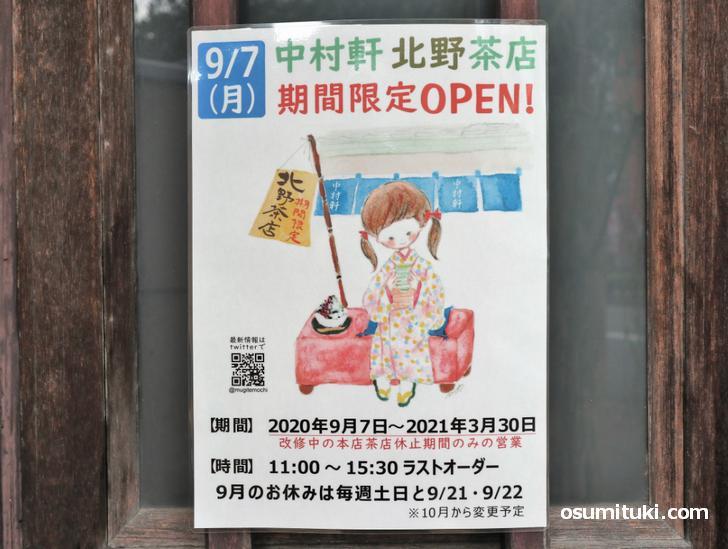 2020年9月7日オープン 中村軒 北野茶屋