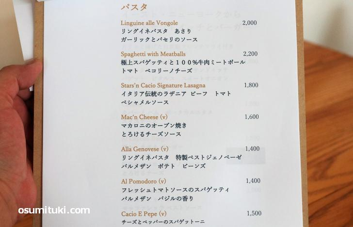パスタは他にも単品で各種ありました(1400円~2200円)
