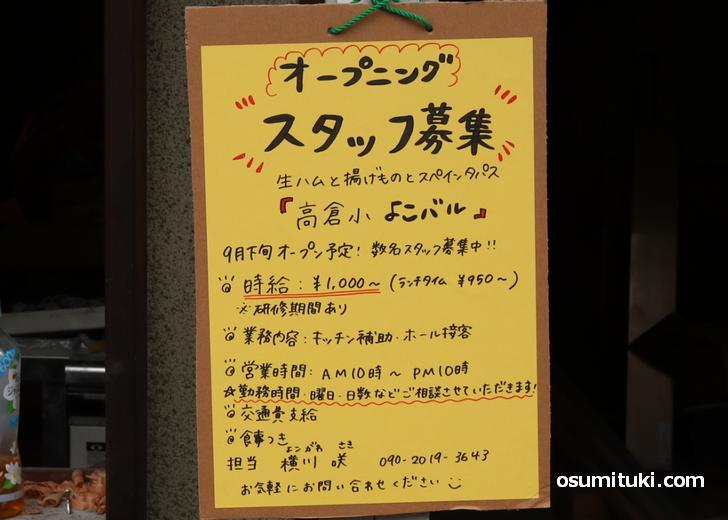 2020年10月9日オープン 高倉小よこバル