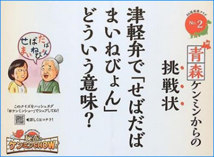 青森の方言(津軽弁)「せばだばまいねびょん」がケンミンSHOWで紹介