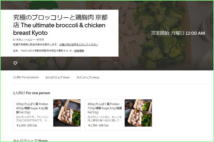 Uber Eatsに「究極のブロッコリーと鶏胸肉 京都店」というのがあった