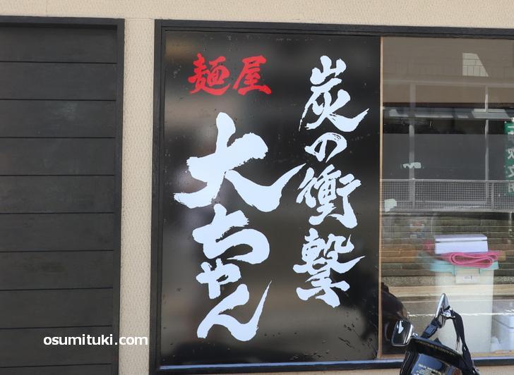 2020年9月14日オープン 麺屋 大ちゃん