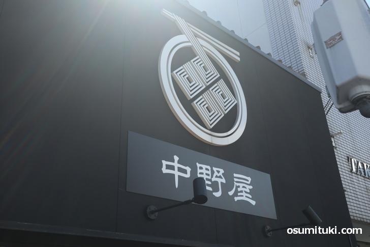 今出川の「中野屋ラーメンTHE JIRO 今出川店」が屋号を「中野屋」に変更、メニューも一新