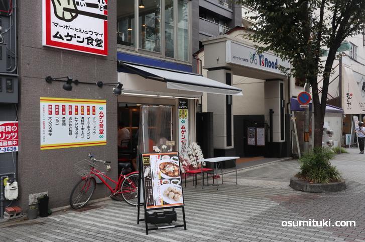 ムゲン食堂 京都河原町店の場所は河原町蛸薬師西入ルです