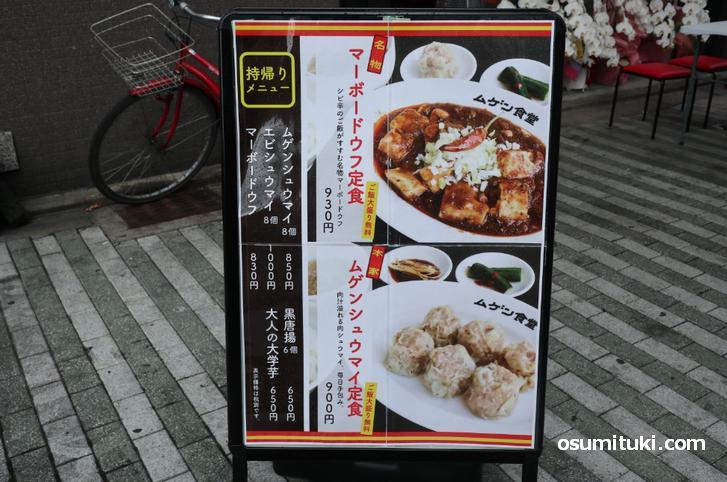 マーボードウフ定食(930円)、ムゲンシュウマイ定食(900円)