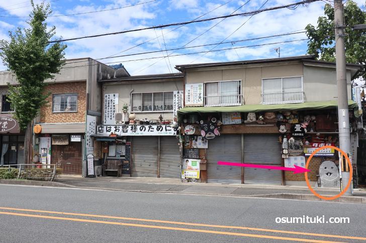 カオスな久保田畳店(京都市伏見区)は淀へ向かう道の途中にありました