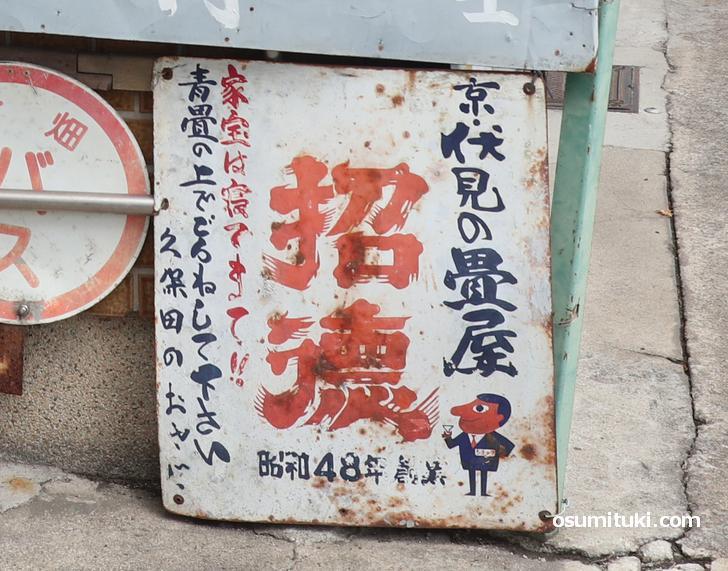 伏見の酒蔵「招徳」の看板を流用した自社看板