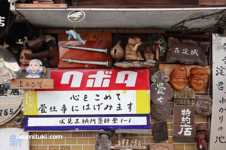 クボタ農機の看板に見えるものも久保田畳店になってます