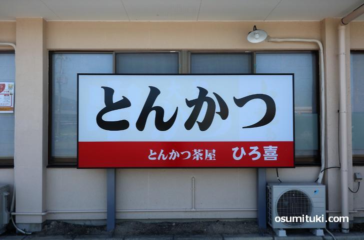 2020年10月9日オープン とんかつ茶屋 ひろ喜 亀岡店