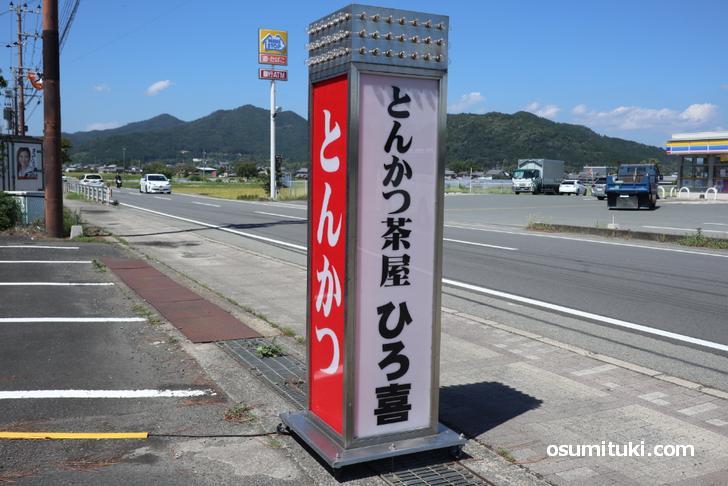 とんかつ ひろ喜 亀岡店は「とんかつ茶屋 ひろ喜」という屋号
