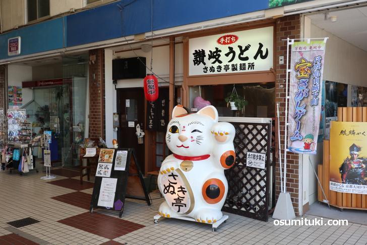 JR亀岡駅前の手打ち讃岐うどん店「世界のさぬき亭製麺所」へ行って来た