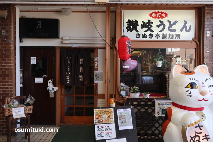 世界のさぬき亭製麺所(店舗外観写真)