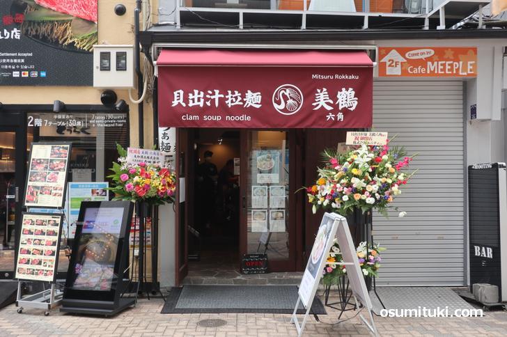 2020年9月9日オープン 貝出汁拉麺 美鶴 六角