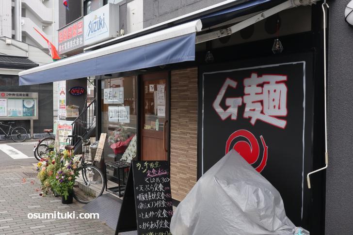 2020年9月4日オープン G麺 府庁前店