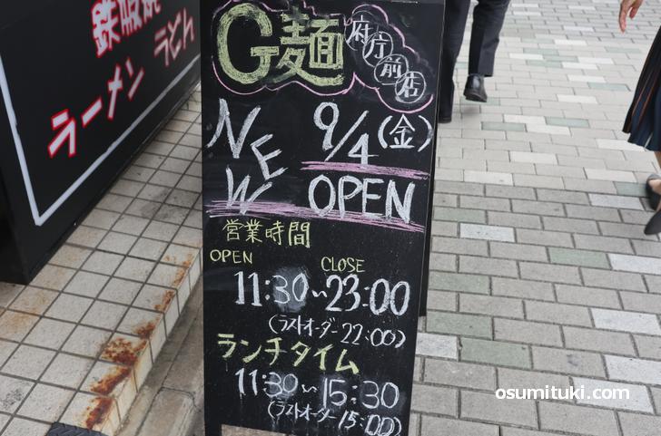 本店は木屋町にある居酒屋さん(G麺 府庁前店)
