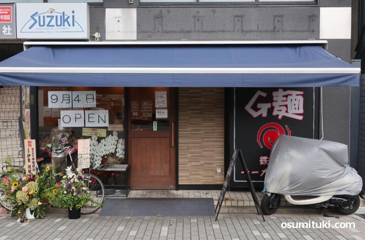 G麺 府庁前店(店舗外観写真)