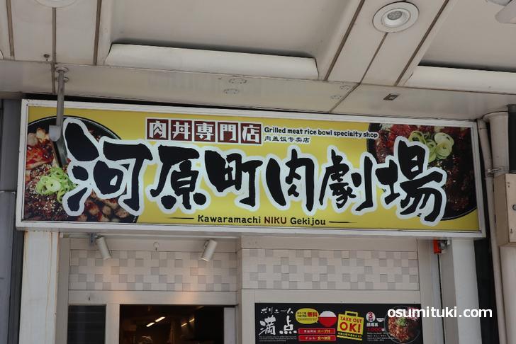 京都ではかなり目立つ看板の「河原町肉劇場」