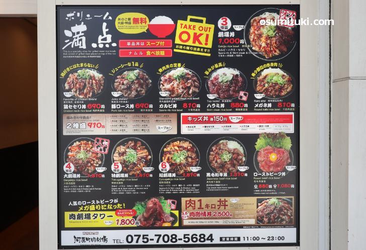 メニューにはボリューム満点の文字と手ごろな価格の肉丼がズラリ