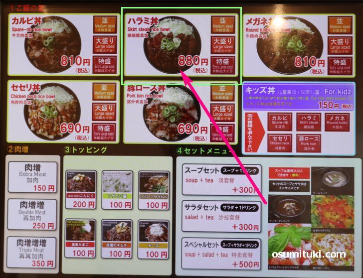 ハラミ丼(880円)を注文、ライス量が選べます(無料)