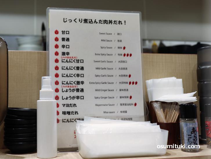 肉丼のタレが選べます!(13種類)
